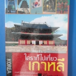 ใครๆ ก็ไปเที่ยวเกาหลี พิมพ์ครั้งที่ 1 มีนาคม 2550 ภาพสี่สีทั้งเล่ม ราคาปก 200 บาท