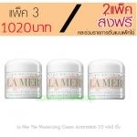 (แพ็ค 3 ชิ้น) La Mer Creme De La Mer : The Moisturizing Cream ขนาดทดลอง 3.5 ml x3 = 10.5 มล. (มูลค่าปกติ2205บาท)