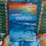 จากแผ่นฟ้าจรดผืนน้ำ จบในเล่ม / ป.ศิลา หนังสือใหม่