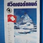 คู่มือนักเดินทาง สวิตเซอร์แลนด์ พิมพ์ครั้งที่ 4 2547 หนังสือในเครือเที่ยวรอบโลก ราคาปก 200 บาท