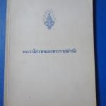 พระราโชวาทและพระราชดำรัส ซึ่งสมเด็จพระบรมโอรสาธิราชฯ พระราชทานแก่บุคคลคณะต่างๆ 2520