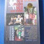 30 ปี ศรีดาวเรือง 60 ปี สุชาติ สวัสดิ์ศรี