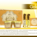 ครีมถุงทอง Freshy Face Gold Set โกลด์เซ็ท