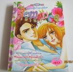 Romance โรมานซ์ 105 เล่มเดียวจบ