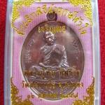 เหรียญเจริญพรบน(ย้อนยุค) หลวงปู่ทิม ที่ระลึกพิธีนำฤกษ์หัวใจ เนื้อทองแดง บล็อคนวะ วัดละหารไร่ จ.ระยอง พร้อมกล่องเดิมค่ะ