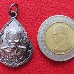 เหรียญหลวงปู่บุญหลังยันต์ ๒๕๕๕ วัดกลางบางแก้ว จ.นครปฐมค่ะ