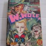 W. WOLF ดับบลิว วูล์ฟ เล่มเดียวจบ อิโนอุเอะ โนริโยชิ เขียน