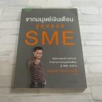 จากมนุษย์เงินเดือนสู่สุดยอด SME พิมพ์ครั้งที่ 2 ธันยวัชร์ ไชยตระกูลชัย เขียน