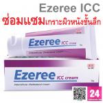 Ezeree Intercellular Cholesterol Cream 50g ซ่อมแซมให้เกราะผิวหนังแข็งแรง ชั้นลึก เติมเต็มไขมันร่องลึกระหว่างเซลล์ผิวหนัง ให้ผิวยืดหยุ่นชุ่มชื้นดูมีน้ำมีนวล - Ezeree ICC