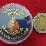 เหรียญหลวงพ่อแช่ม ที่ระลึกครบรอบ๑๐๐ปี วัดฉลอง จังหวัดภูเก็ต พร้อมกล่องเดิมค่ะ