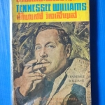 ชีวิตและผลงานของ เท็นเนสซี่ วิลเลี่ยมส์