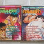 DRAGON นักชกเดนนรก ชุด เล่ม 2-3 ( 3 เล่มจบ ) Arao Kazuhiko Story - Minegishi Shinmei Illust เขียน