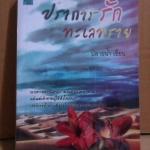 ปราการรักทะเลทราย ชุดเล่ห์รักพิศวาสทะเลทราย ลำดับที่ 3 / ปลายน้ำ-Naughty Boy หนังสือใหม่
