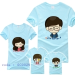 ชุดครอบครัว เสื้อครอบครัว ลายสกรีน ครอบครัว สีฟ้า - พร้อมส่ง