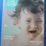 Live Long & Strong เล่ม 1 - 3 จาก3 คณะแพทย์ จุฬาฯ รามาฯ ศิริราช