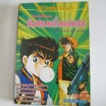 ลิตเติลค็อพ มือปราบจิ๋วแต่แสบ เล่ม 2 Kobayashi Tatsuyoshi เขียน***สินค้าหมด***