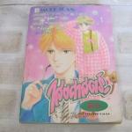 ไสยศาสตร์สื่อรัก เล่มเดียวจบ Kazumi Oya เขียน