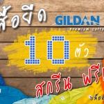 เสื้อยืด Gildan premium cotton 10 ตัว สกรีนฟรี 1 สี