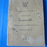 เรื่องเทศนาเสือป่า หนังสืออ่านภาษาไทย พระบาทสมเด็จพระรามาธิบดีศรีสินทรมหาวชิราวุธ พระมงกุฎเกล้าเจ้าอยู่หัว ทรงแสดง พิมพ์ครั้งที่หก พ.ศ. 2501