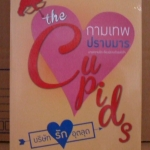 the Cupids บริษัทรักอุตลุด : กามเทพปราบมาร / ณารา หนังสือใหม่