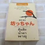 ต้นส้ม น้ำตา พายุ นัทสึเมะ โซเซกิ เขียน กันฐพงศ์ เจียวก๊ก แปล