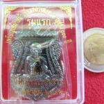 เหรียญเสมาหน้าเลื่อนหลวงพ่อทวด ญสส. 100ปี รุ่นแรก เนื้อทองแดงรมดำ วัดบวรนิเวศวิหาร 3 ตุลาคม 2556 พร้อมกล่องเดิมค่ะ