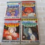 โรงเรียนเฮี้ยน ชุด เล่ม 1-4 ( 5 เล่มจบ ) Tadashi Agi เชียน