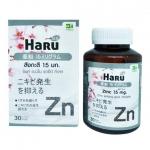 HARU Zinc (ฮารุ ซิงค์) ดูแลครบทุกปัญหาผิวครบสูตร บรรจุ 30 แคปซูล