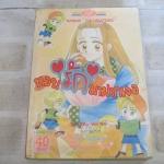 หอบรักมาฝากเธอ เล่มเดียวจบ Yue Takatsuka เขียน