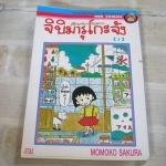 จิบิมารุโกะจัง ชุด เล่ม 1-15 ( ขาดเล่ม 10,12,13 ) โมโมโกะ ซากุระ เขียีน ( จองแล้วค่ะ )