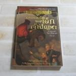 นักสืบเทพนิยาย เล่ม 3 เวทมนตร์ร้ายของเด็กเจ้าปัญหา (The Sister Grimm : The Problem Child) Michael Buckley เขียน ธิติมา สัมปัชชลิต แปล