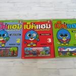 เบ็คแฮมเพนกวินเจ้าปัญหา ชุด เล่ม 2,3,4 Nagal Yuii เขียน
