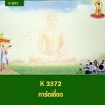 K 3372