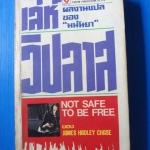 เล่ห์วิปลาส NOT SAFE TO BE PREE BY JAMES HADLEY CHASE แปลโดย มนันยา