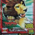 ANIMAL KAISER KING OF ANIMAL Panthera Leo A-007