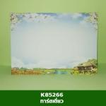 K 85266 การ์ดเดี่ยว