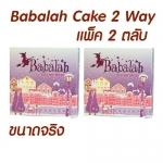 (แพ็คคู่) Babalah cake 2 way เบอร์ 01 บาบาร่า แป้งเค้กทูเวย์ กันเหงื่อ กันน้ำ100% เนื้อแป้งละเอียดบางเบาดุจใยไหมเกลี่ยง่าย ติดทนนาน ไม่เป็นคราบ กันน้ำ 100% และมีครีมรองพื้นในตัว ป้องกันแสง UVA และ UVB มีค่า SPF 20++