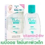 Provamed Babini Baby Oil ผลิตภัณฑ์บำรุงผิวหลังอาบน้ำ สำหรับผิวเด็กและผิวบอบบางแพ้ง่าย ทำให้ผิวสามารถกักเก็บความชุ่มชื่นได้ยาวนานยิ่งขึ้น