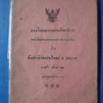 หนังสือสอนพระพุทธศาสนาแก่เด็ก เรื่อง สัมปรายิกัตถประโยชน์ 4 ประการ