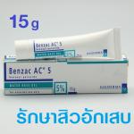 Benzac AC 5% 15 ml. เบนแซค เอซี 5% 15ml ทำหน้าที่ในการฆ่าเชื้อโรค P Acne ซึ่งเป็นสาเหตุของสิวอักเสบอย่าง