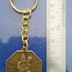 พวงกุญแจสีทองเหรียญเทพเจ้าไท้ส่วยเอี้ย(เสริมดวงชะตา แก้ชง)หลังยันต์8ทิศ พร้อมใบคาถาค่ะ