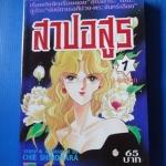 สาปอสูร จำนวน 4 เล่มจบ ชิโนฮาระ ชิเอะNEW PROJECT COMICS
