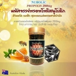 High Strength Propolis 2500 mg Nubolic นูโบลิค