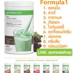 Herbalife USA (นำเข้า pre-order)