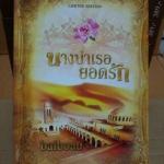 นางบำเรอยอดรัก (Fullversion & Uncensored) / ใบบัว,baiboau,ญาณกวี หนังสือใหม่ ทำมือ *** สนุกค่ะ***