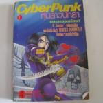 cyber punk หุ่นสาวนักล่า เล่ม 1