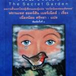 50 นิยายกรรมเยาวชนแปลที่ สกว. แนะนำว่าเด็กไทยควรอ่าน