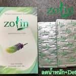 Zolin โซลิน ลดน้ำหนัก
