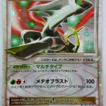 Japanese Holo Foil Arceus LV X 011/017 Grass & Fire 1st Edition Pokemon Cards SP