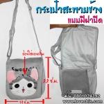 กระเป๋าสะพายข้างแมวจี้ แบบมีฝาปิด